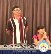 林利容 讲员班 马来西亚 柔佛 新山 思坊身心灵蜕变成长社 Malaysia Johor Bahru LLY Self Development Training Centre 思坊协助改变 提升柔佛新山人 打造美好祥和的社会 富足幸福的人生 A03-16