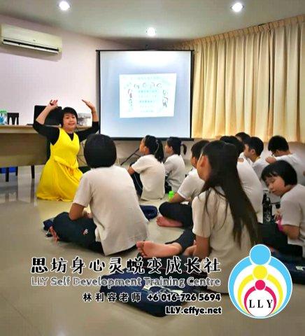 马来西亚 柔佛 增进儿童社交技巧人见人爱的孩子 林利容老师 思坊身心灵蜕变成长社 18th April 2018 Malaysia Johor Bahru LLY Self Development Training Centre A12-04