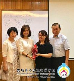 马来西亚 柔佛 新山讲习班 思坊讲习班 林利容老师 思坊身心灵蜕变成长社 10th April 2018 Malaysia Johor Bahru LLY Self Development Training Centre A07-13