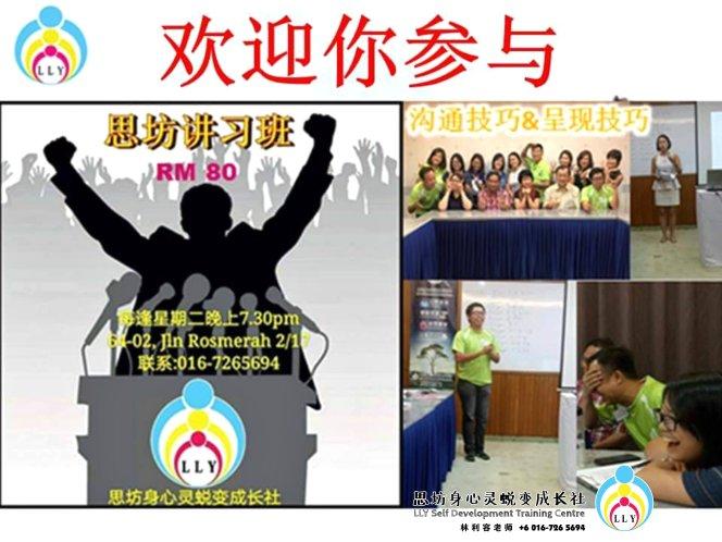 马来西亚 柔佛 新山讲习班 思坊讲习班 林利容老师 思坊身心灵蜕变成长社 10th April 2018 Malaysia Johor Bahru LLY Self Development Training Centre A09-02