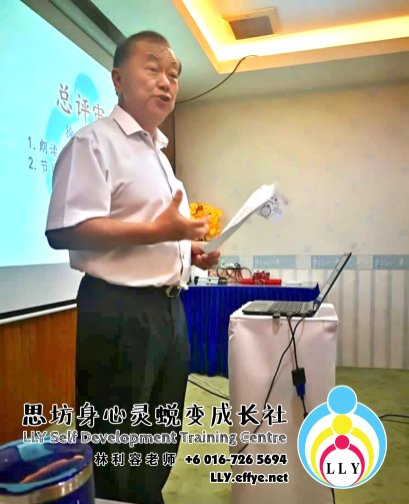 马来西亚 柔佛 新山讲习班 思坊讲习班 林利容老师 思坊身心灵蜕变成长社 18th April 2018 Malaysia Johor Bahru LLY Self Development Training Centre A13-11