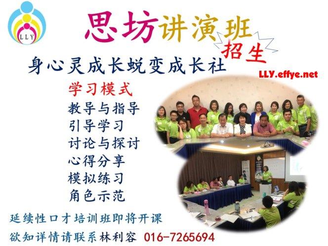 马来西亚 柔佛 新山讲习班 招生 思坊讲习班 林利容老师 思坊身心灵蜕变成长社 Year 2018 Malaysia Johor Bahru LLY Self Development Training Centre A14-01