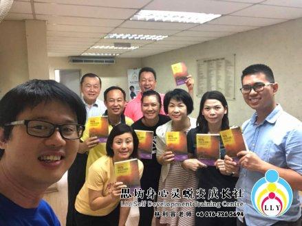 马来西亚 柔佛 新山读书会 思坊读书会 林利容老师 思坊身心灵蜕变成长社 April 2018 Malaysia Johor Bahru LLY Self Development Training Centre A08-02