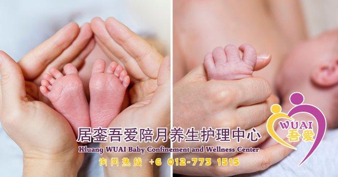 居銮吾爱陪月养生护理中心 孕妇产后陪月养生坊 药膳料理 科学做月子 幸福一辈子 初生婴儿 Kluang WUAI Baby Confinement and Wellness Center for Pregnant Women and New Born Baby A00-2