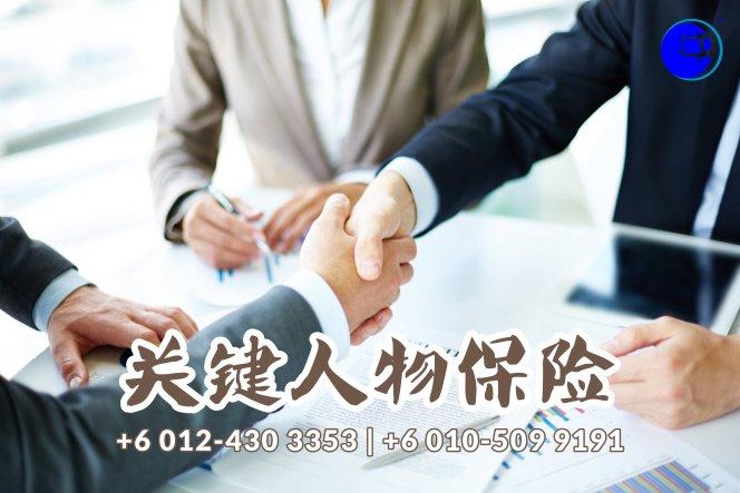 马来西亚 柔佛 峇株巴辖 关键人物保险 公司财务保障 债务 生意开支 生活开支 保险服务 Agensi Pekerjaan Unilink Prospects Sdn Bhd A07