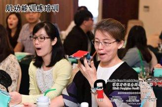 Family Care 家家牙科医务所峇株巴辖 柔佛 马来西亚 峇株巴辖 牙科 牙医 社区服务 到台北给台湾医师和助理们做肌功能训练培训 主办单位好力齒 Holistic Dentistry Taiwan A03-20