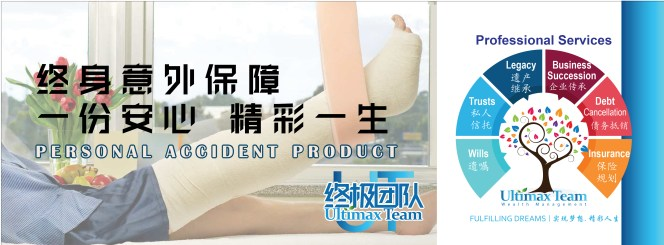 PERSONAL ACCIDENT PRODUCT