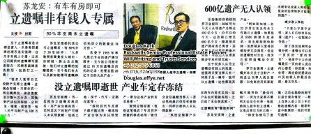 Douglas Kerk Rockwills Senior Professional Estate Planner - Will Writing and Trusts Services Batu Pahat and Kluang Johor Malaysia Property Management PA10