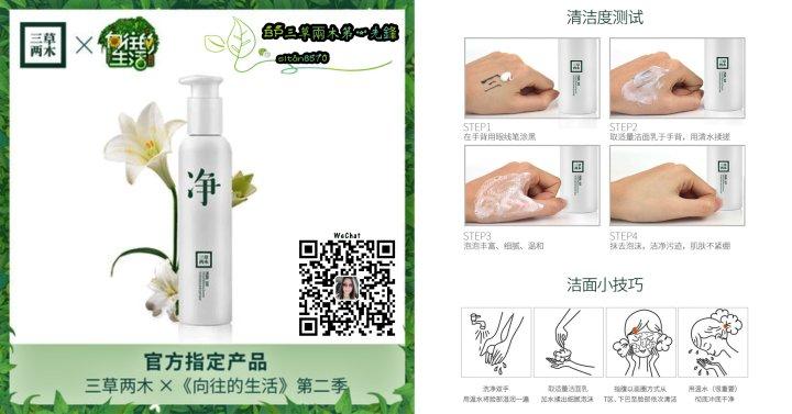 SASELOMO 洁面乳 温和清除肌肤表面污垢 油脂 洁肤后清爽不紧绷 肌肤呈现透亮水润 SiewLing Tan sltan8570 A00
