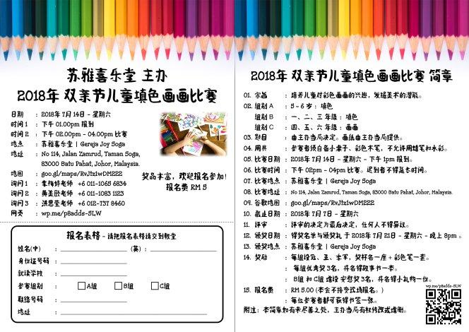 Batu Pahat Gereja Joy Soga Colouring Contest 苏雅喜乐堂 主办 2018年 峇株巴辖 双亲节儿童填色画画比赛 培养儿童对彩色画画的兴趣 发掘美术的潜能 A01