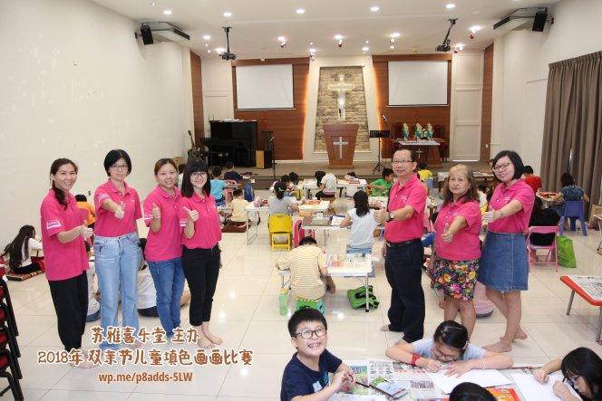Batu Pahat Gereja Joy Soga Colouring Contest 苏雅喜乐堂 主办 2018年 峇株巴辖 双亲节儿童填色画画比赛 培养儿童对彩色画画的兴趣 发掘美术的潜能 B1-04