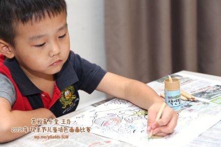 Batu Pahat Gereja Joy Soga Colouring Contest 苏雅喜乐堂主办2018年 峇株巴辖双亲节儿童填色画画比赛 培养儿童对彩色画画的兴趣 发掘美术的潜能 C1-04