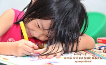 Batu Pahat Gereja Joy Soga Colouring Contest 苏雅喜乐堂主办2018年 峇株巴辖双亲节儿童填色画画比赛 培养儿童对彩色画画的兴趣 发掘美术的潜能 B1-17