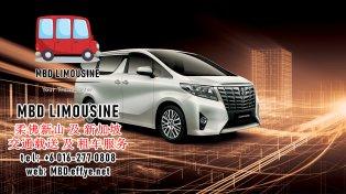 MBD Limousine 新山柔佛 载送服务 及 租车服务 出租汽车服务 马来西亚 新加坡 往返载送服务 机场接送 旅游接送 豪华休旅车出租 短程旅游 长途旅游 PA01-05
