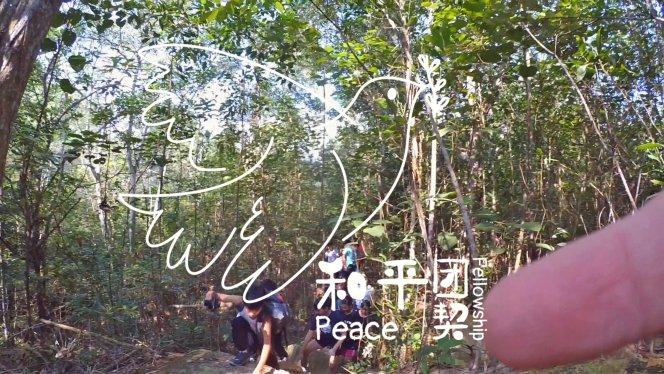 Peace Fellowship 和平团契 少年人爬山日 放下手提电话 Batu Pahat 龙华山 华山论剑 Batu Pahat Johor Malaysia A23