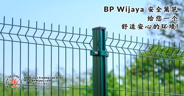 BP Wijaya Trading Sdn Bhd 马来西亚 彭亨 关丹 淡马鲁 文德甲 安全 篱笆 制造商 提供 篱笆 建筑材料 给 发展商 花园 公寓 住家 工厂 果园 社会 安全藩篱 建设 A00-01