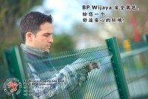 BP Wijaya Trading Sdn Bhd 马来西亚 彭亨 关丹 淡马鲁 文德甲 安全 篱笆 制造商 提供 篱笆 建筑材料 给 发展商 花园 公寓 住家 工厂 果园 社会 安全藩篱 建设 A01-62