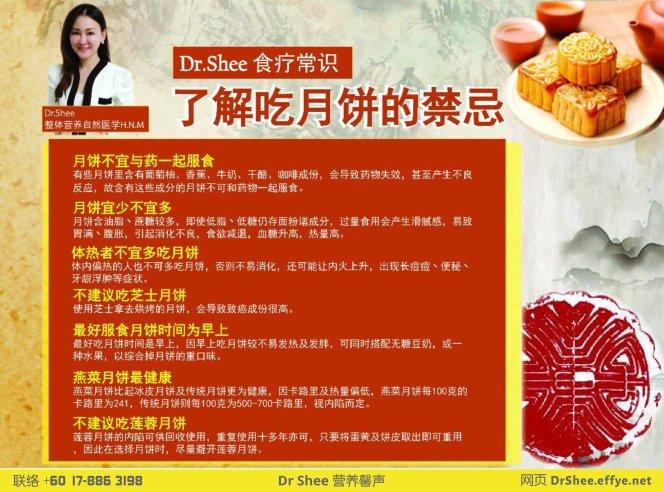 徐悦馨博士 整体营养自然医学 Dr Axellel Shee 营养馨声 你的专属整体营养专家 营养博士 Dr Shee Ph.D 了解吃月饼的禁忌 A036-01.jpg