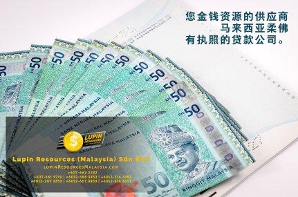 柔佛有执照的贷款公司 Lupin Resources Malaysia SDN BHD 您金钱资源的供应商 古来 柔佛 马来西亚 个人贷款 商业贷款 低利息抵押代款 经济 A01-13