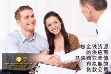 柔佛有执照的贷款公司 Lupin Resources Malaysia SDN BHD 您金钱资源的供应商 古来 柔佛 马来西亚 个人贷款 商业贷款 低利息抵押代款 经济 A01-15
