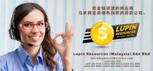 柔佛有执照的贷款公司 Lupin Resources Malaysia SDN BHD 您金钱资源的供应商 古来 柔佛 马来西亚 个人贷款 商业贷款 低利息抵押代款 经济 A01-33