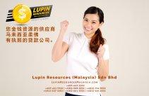 柔佛有执照的贷款公司 Lupin Resources Malaysia SDN BHD 您金钱资源的供应商 古来 柔佛 马来西亚 个人贷款 商业贷款 低利息抵押代款 经济 A01-64
