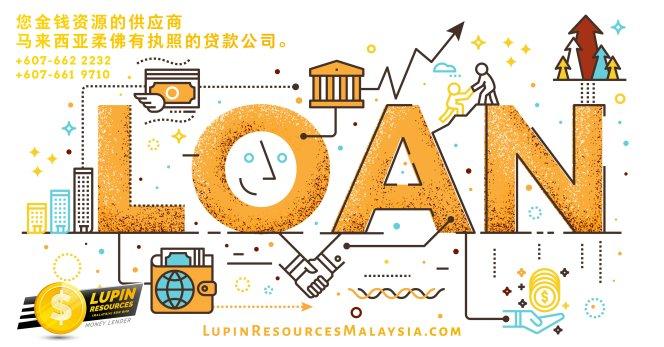 柔佛有执照的贷款公司 Lupin Resources Malaysia SDN BHD 您金钱资源的供应商 古来 柔佛 马来西亚 个人贷款 商业贷款 低利息抵押代款 经济 A00-01