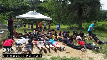 Peace Fellowship Youth Camp 2018 Who Are You 和平团契 2018 年少年生活营 你是谁 A002-011