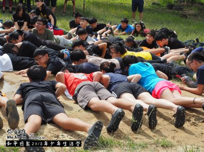 Peace Fellowship Youth Camp 2018 Who Are You 和平团契 2018 年少年生活营 你是谁 A002-014