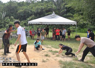 Peace Fellowship Youth Camp 2018 Who Are You 和平团契 2018 年少年生活营 你是谁 A002-019