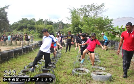Peace Fellowship Youth Camp 2018 Who Are You 和平团契 2018 年少年生活营 你是谁 A002-031