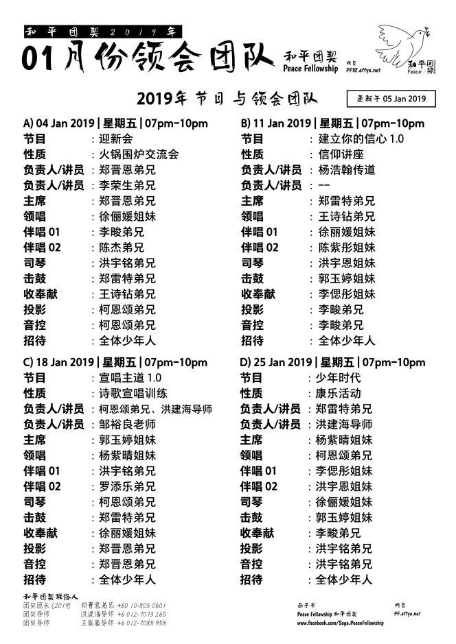 A01-01 2019 一月份 节目表 与 领会团队 和平团契