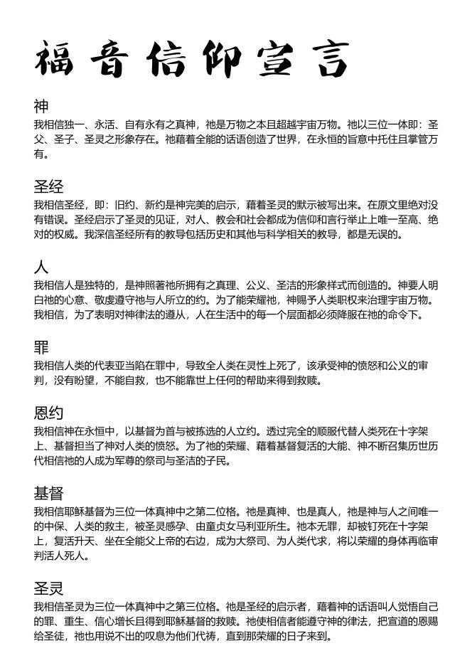 福音信仰宣言 与 布道宣言 P01 - 5000px
