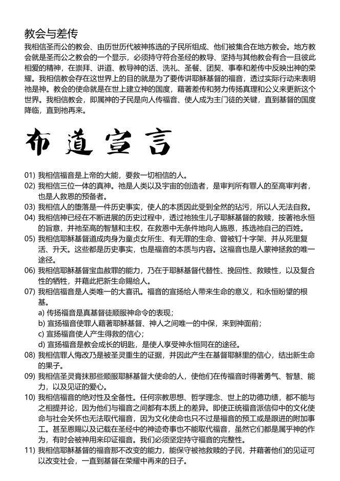 福音信仰宣言 与 布道宣言 P02 - 5000px.jpg