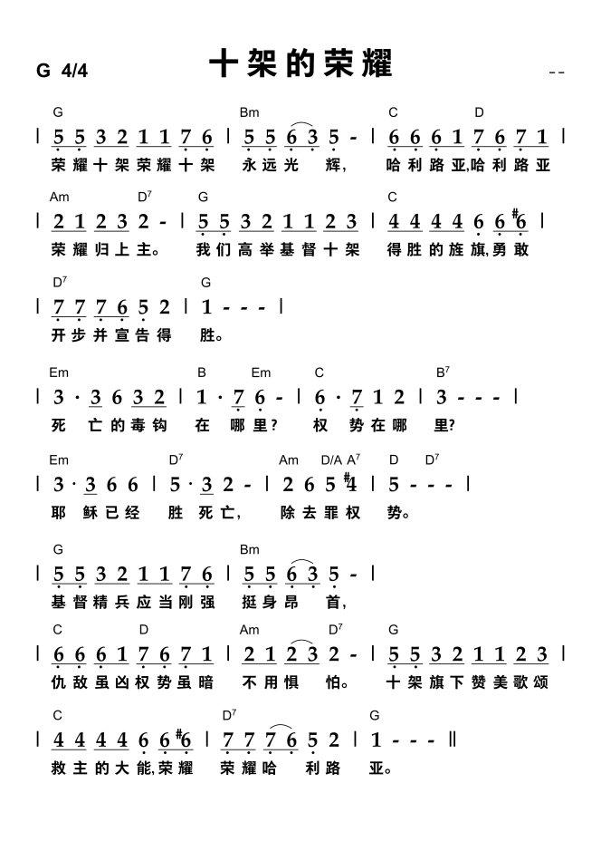 诗歌 - 十架的荣耀 - 5000px