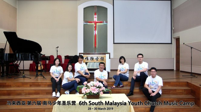 马来西亚 第六届 南马少年圣乐营 6th South Malaysia Youth Church Music Camp A01-005