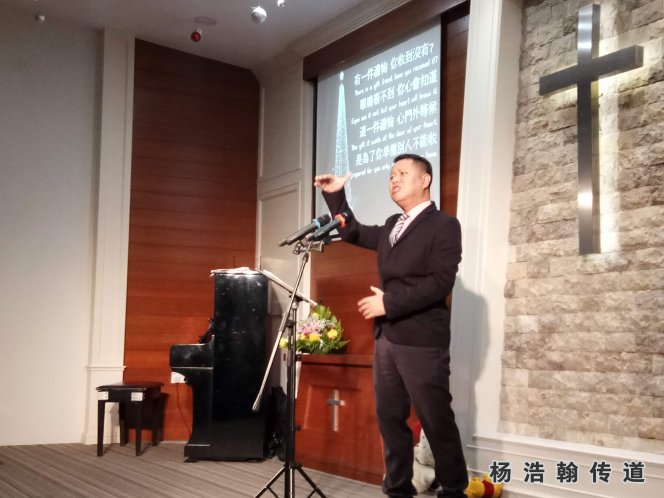 杨浩翰传道 Preacher Yeong How Han 楊浩翰傳道 Pastor Yeong How Han A001-2