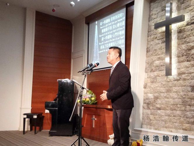 杨浩翰传道 Preacher Yeong How Han 楊浩翰傳道 Pastor Yeong How Han A001-4