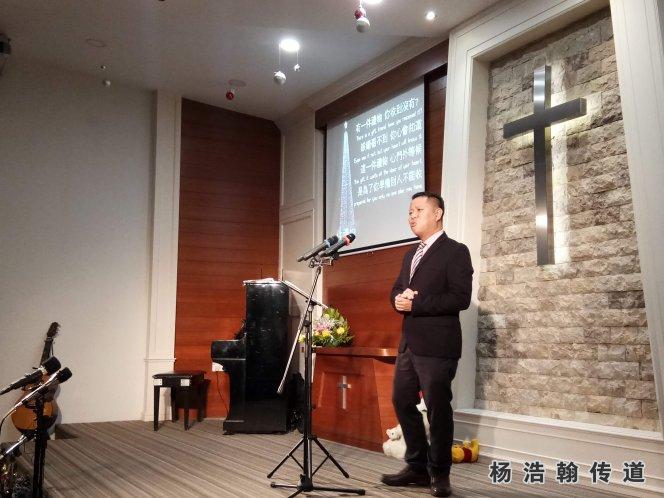 杨浩翰传道 Preacher Yeong How Han 楊浩翰傳道 Pastor Yeong How Han A001-5
