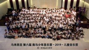 音为你 马来西亚 南马 少儿迷你音乐会 2019 儿童音乐营 马来西亚 第六届 南马少年圣乐营 6th South Malaysia Youth Church Music Camp A01-003