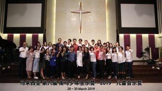 音为你 马来西亚 南马 少儿迷你音乐会 2019 儿童音乐营 马来西亚 第六届 南马少年圣乐营 6th South Malaysia Youth Church Music Camp A01-005
