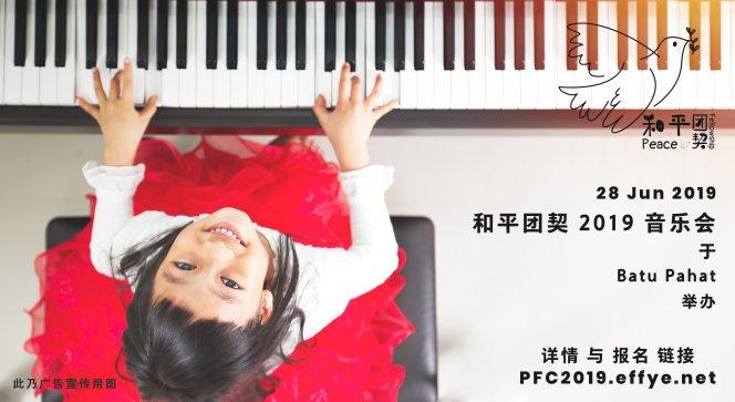 峇株巴辖 音乐会 和平团契 少年团 2019 音乐会 2019年 6月 28日 钢琴 吉他 小提琴 大提琴 古筝 独唱 Peace Fellowship 2019 Concert at Batu Pahat Piana Guitar Violin Cello GuZheng Singing A004
