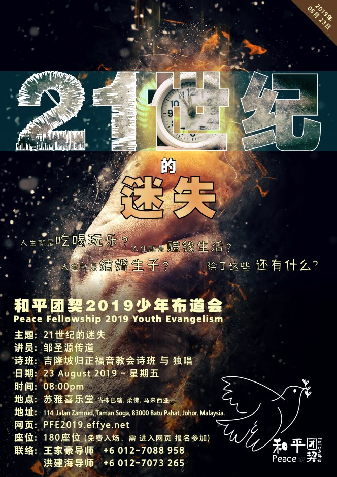 峇株巴辖 和平团契2019少年布道会 23 Aug 2019 Batu Pahat Peace Fellowship 2019 Youth Evangelism 苏雅喜乐堂 Gereja Joy Soga 01