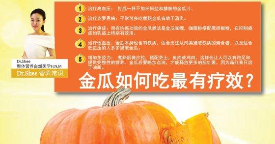 Dr.Shee 营养知识 金瓜如何吃才有食疗效益 能抗癌 對高血压病患以及腸病患者皆有好处 马来西亚健康资讯站 A00