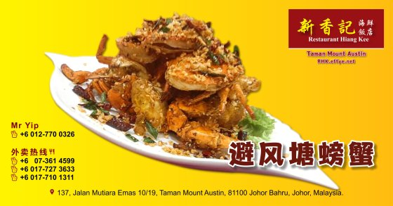 新香记海鲜饭店 Restaurant Hiang Kee 新香記海鮮飯店 柔佛新山 Taman Mount Austin 螃蟹大优惠 Crab Big Discount Ketam Promosi 好料美食好吃 Best Food and Beverages Taman Mount Austin A00