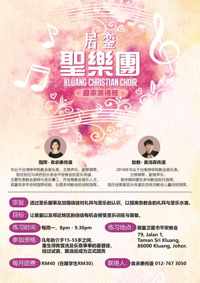 居銮 柔佛 马来西亚 柔佛圣乐服事 圣乐训练 声乐合唱训练 提高各教会的礼拜与圣乐水准 A01