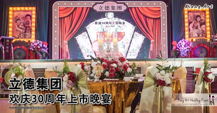 立德集团 欢庆30周年上市晚宴 KTMG 30th Anniversary Gala Kuala Lumpur Wedding Event Deco Wedding Planner Kiong Art Wedding Event 吉隆坡一站式婚礼策划布置 15 Jun 2019 Love Night Shanghai A00-001