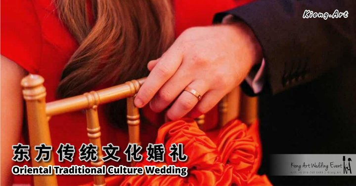 Kuala Lumpur Wedding Event Deco Wedding Planner Kiong Art Wedding Event 吉隆坡一站式婚礼策划布置 Klang WK Banquet Hall Oriental Traditional Culture Wedding 东方传统文化婚礼 A00-001