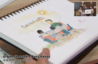 Urban Sketchers Batu Pahat 峇株吧辖 都市写生 B014