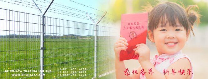 鼠年快乐 农历新年 2020 马来西亚安全篱笆制造商 Chinese New Year 2020 Greeting from BP Wijaya Security Fence Manufacturer Malaysia A01